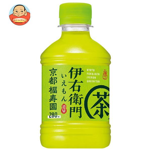 サントリー 緑茶 伊右衛門(いえもん) 280mlペットボトル×24本入