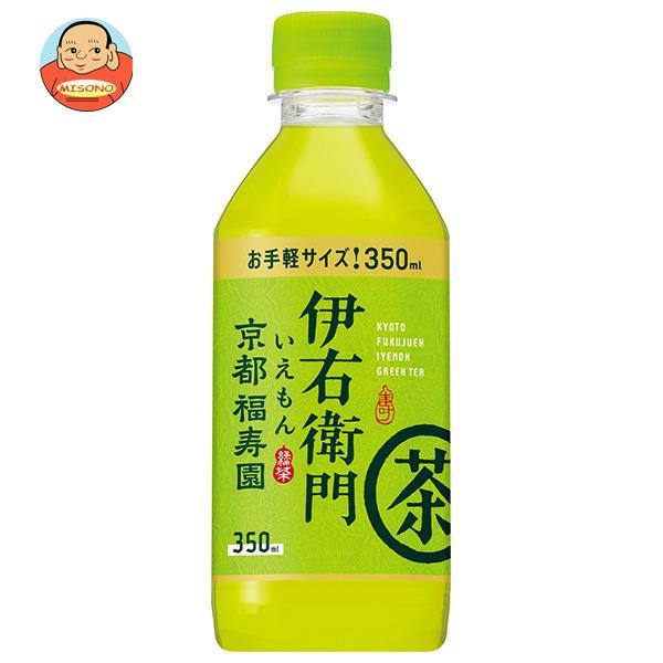 サントリー 緑茶 伊右衛門(いえもん) 350mlペットボトル×24本入