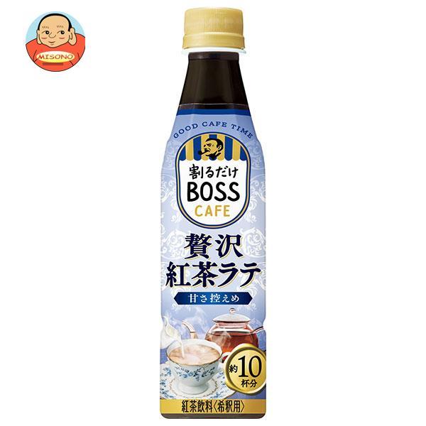 サントリー ボス カフェベース 紅茶ラテ【希釈用】 340mlペットボトル×24本入