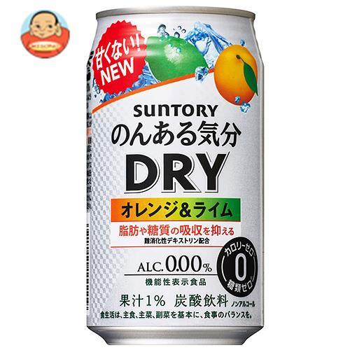 サントリー のんある気分 DRY オレンジ&ライム【機能性表示食品】 350ml缶×24本入