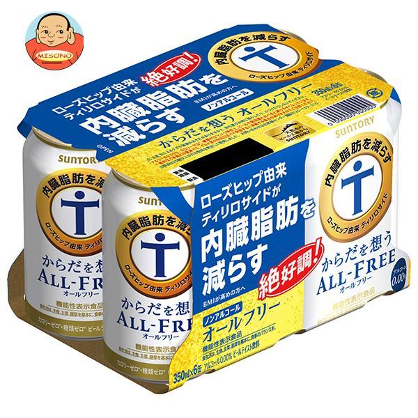 サントリー からだを想うALL FREE(オールフリー)(6缶パック)【機能性表示食品】 350ml缶×24(6×4)本入
