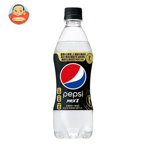 サントリー ペプシ NEX2【特定保健用食品 特保】 490mlペットボトル×24本入