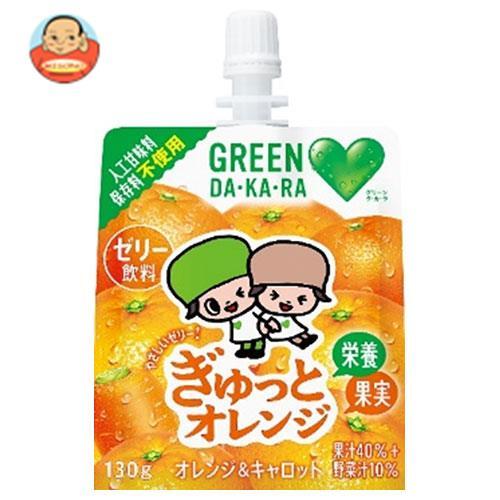 サントリー GREEN DA・KA・RA(グリーンダカラ) やさしいゼリー ぎゅっとオレンジ 130gパウチ×30個入