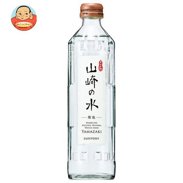 サントリー 山崎の水(発泡) 330ml瓶×24本入