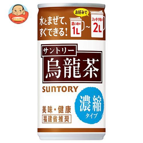サントリー 烏龍茶 濃縮タイプ 185g缶×30本入