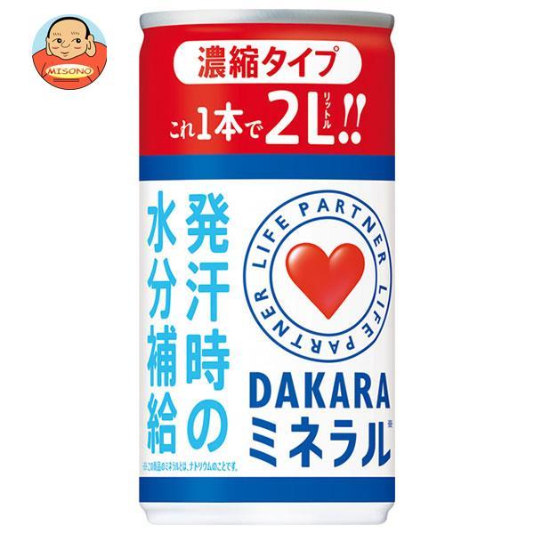 サントリー DAKARA(ダカラ) ミネラル 濃縮タイプ 195g缶×30本入