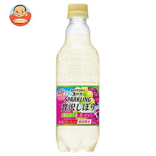 サントリー 天然水 贅沢スパークリング 白ぶどう&赤ぶどう 500mlペットボトル×24本入