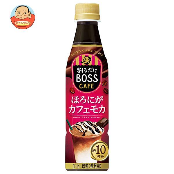 サントリー ボス カフェベース カフェモカ 【希釈用】 340mlペットボトル×24本入