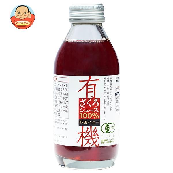 野田ハニー 有機ざくろジュース100% 140ml瓶×24本入