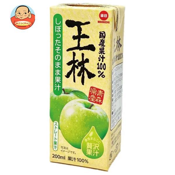 毎日牛乳 王林ストレートジュース100%(青森県産) 200ml紙パック×24本入