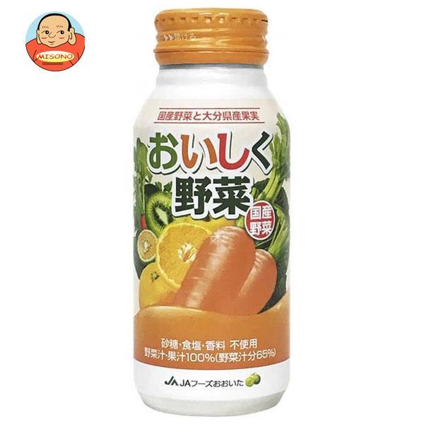JAフーズおおいた おいしく野菜 190gボトル缶×30本入