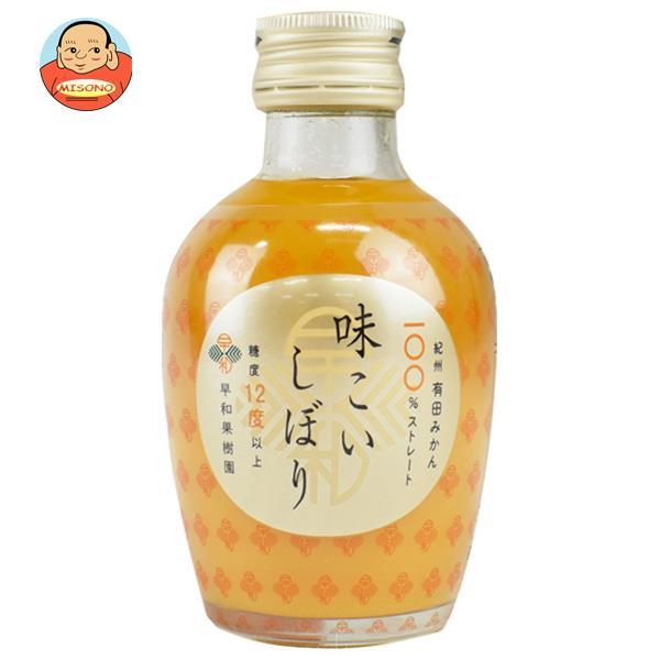 早和果樹園 味こいしぼり 180ml瓶×30本入