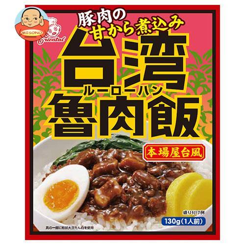 オリエンタル 台湾魯肉飯 130g×30袋入