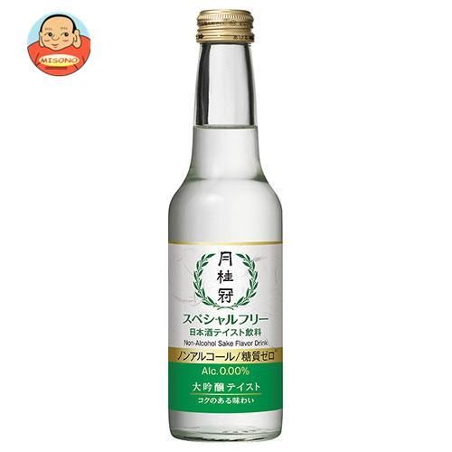 月桂冠 スペシャルフリー 245ml瓶×12本入