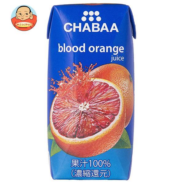 HARUNA(ハルナ) CHABAA(チャバ) 100%ジュース ブラッドオレンジ 180ml紙パック×36本入