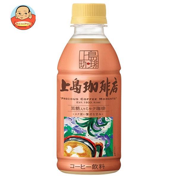 UCC 上島珈琲店 黒糖入りミルク珈琲 270mlペットボトル×24本入