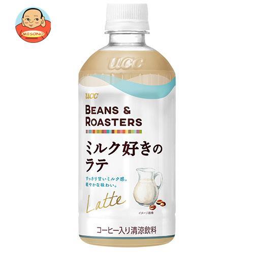 UCC BEANS&ROASTERS(ビーンズロースターズ) ミルク好きのラテ 450mlペットボトル×24本入