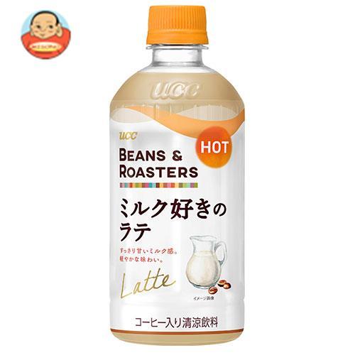 UCC 【HOT用】BEANS&ROASTERS(ビーンズロースターズ) ミルク好きのラテ 450mlペットボトル×24本入