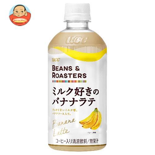UCC BEANS&ROASTERS(ビーンズロースターズ) ミルク好きのキャラメルラテ 450mlペットボトル×24本入