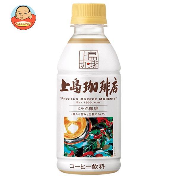 UCC 上島珈琲店 ミルク珈琲 270mlペットボトル×24本入