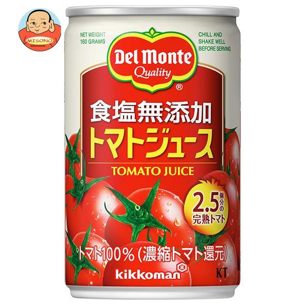 デルモンテ KT 食塩無添加 トマトジュース 160g缶×20本入