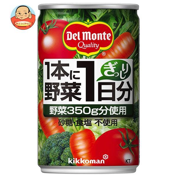 デルモンテ KT 1本に野菜1日分 160g缶×20本入