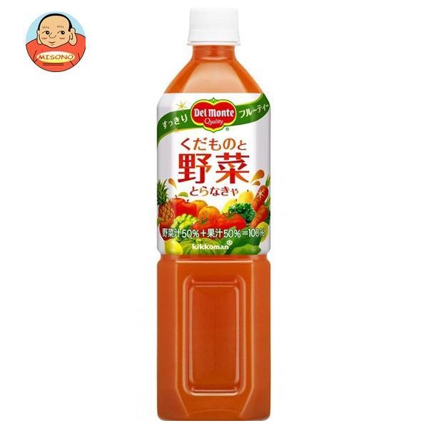 デルモンテ くだものと野菜とらなきゃ 920gペットボトル×12本入