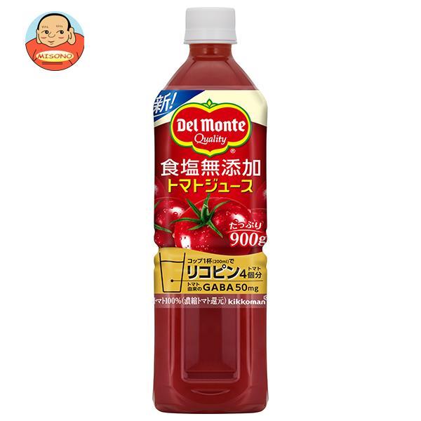 デルモンテ トマトジュース 食塩無添加 【機能性表示食品】 900gペットボトル×12本入