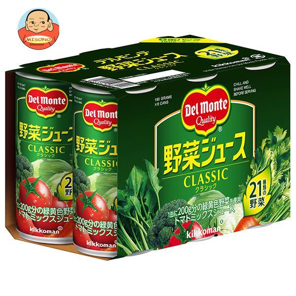 デルモンテ 野菜ジュース(6缶パック) 190g缶×30本入