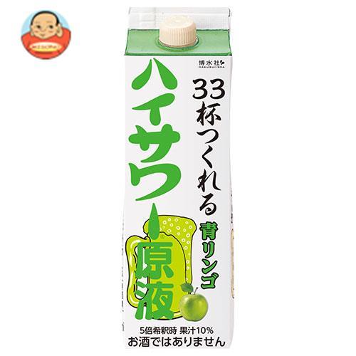 博水社 ハイサワー青リンゴパック 1000ml紙パック×15本入