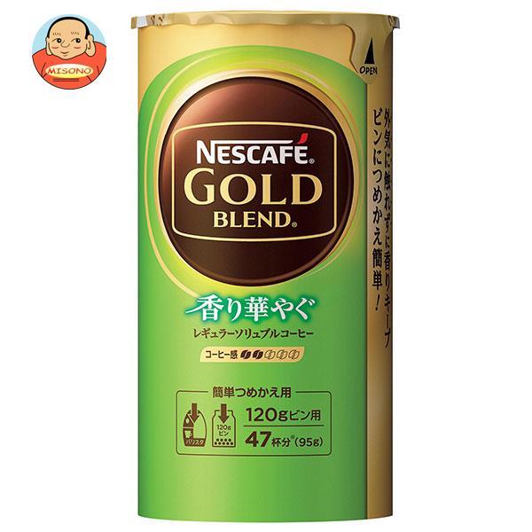 ネスレ日本 ネスカフェ ゴールドブレンド 香り華やぐ エコ&システムパック 105g×12個入
