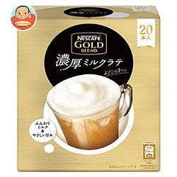 ネスレ日本 ネスカフェ ゴールドブレンド 濃厚ミルクラテ (8g×20P)×12箱入