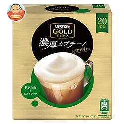 ネスレ日本 ネスカフェ ゴールドブレンド 濃厚カプチーノ (8g×20P)×12箱入