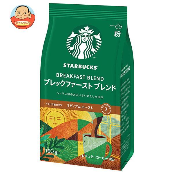 ネスレ日本 スターバックス コーヒー ブレックファースト ブレンド 160g×12袋入