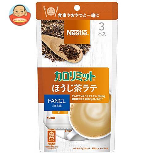 ネスレ日本 ネスレ カロリミットほうじ茶ラテ (8.7g×5P)×24箱入
