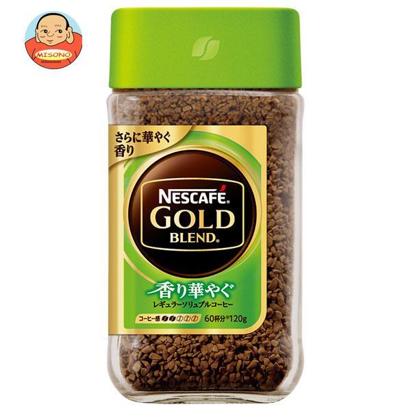 ネスレ日本 ネスカフェ ゴールドブレンド 香り華やぐ 120g瓶×24個入
