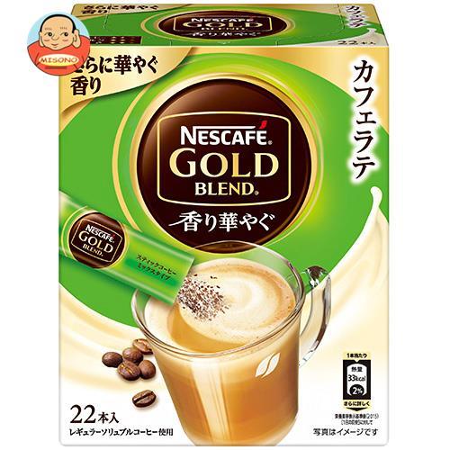 ネスレ日本 ネスカフェ ゴールドブレンド 香り華やぐ スティックコーヒー (7.9g×22P)×12箱入