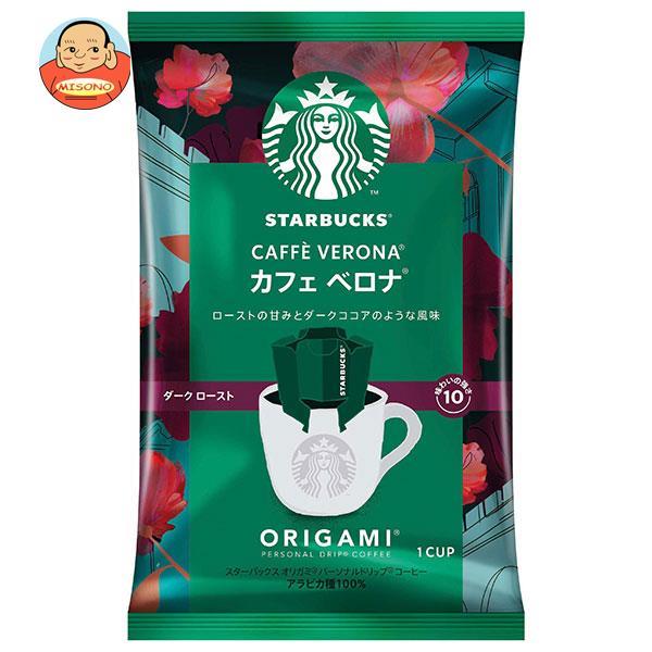 ネスレ日本 スターバックス オリガミ パーソナルドリップ コーヒー カフェ ベロナ 9g×30袋入