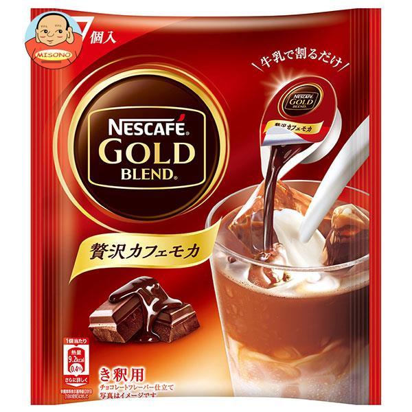 ネスレ日本 ネスカフェ ゴールドブレンド ポーション 贅沢カフェモカ (11g×7P)×24袋入