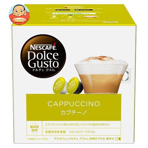 ネスレ日本 ネスカフェ ドルチェ グスト 専用カプセル カプチーノ 16個(8杯分)×3箱入