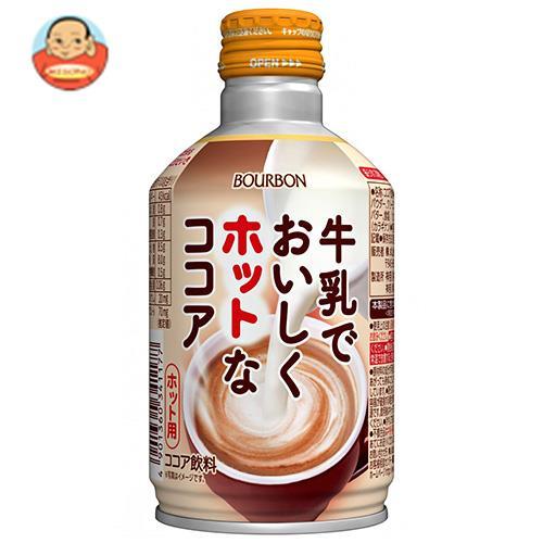 ブルボン 【HOT用】牛乳でおいしくホットなココア 280gボトル缶×24本入