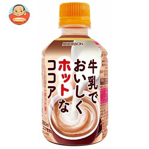 ブルボン 【HOT用】牛乳でおいしくホットなココア 280mlペットボトル×24本入