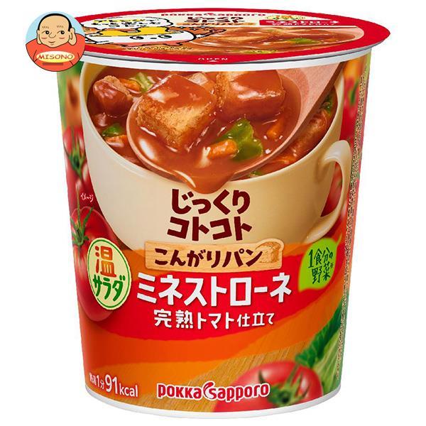 ポッカサッポロ じっくりコトコトこんがりパン 1食分の野菜 完熟トマトチャウダー カップ入り 28.4g×6個入