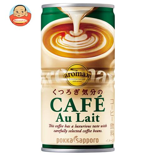 ポッカサッポロ アロマックス カフェオレ 190g缶×30本入