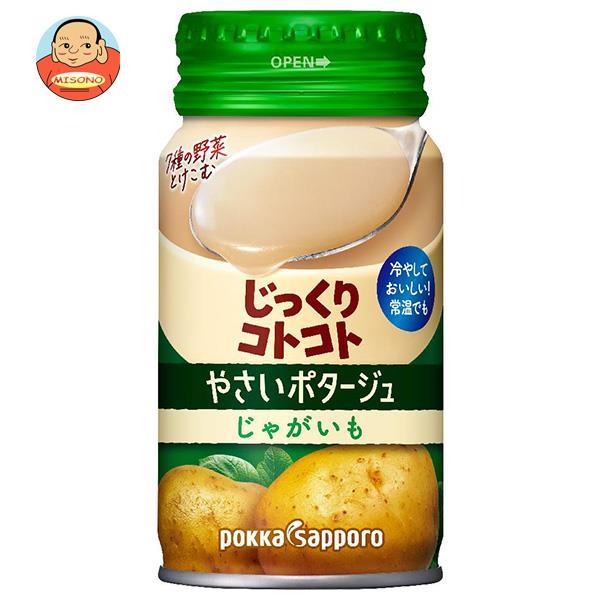 ポッカサッポロ じっくりコトコト 冷製じゃがいものスープ 170gリシール缶×30本入