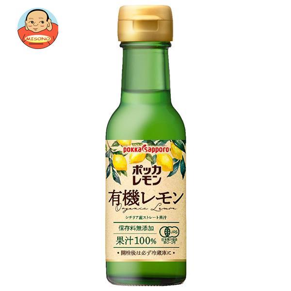 ポッカサッポロ ポッカレモン 有機 シチリア産ストレート果汁 120ml瓶×24本入