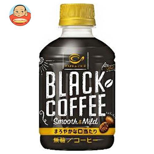 ポッカサッポロ カフェ・ド・クリエ ブラックコーヒー スムース&マイルド 270mlペットボトル×24本入