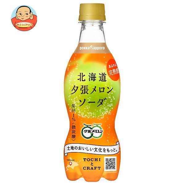 ポッカサッポロ 北海道夕張メロンのソーダ 420mlペットボトル×24本入