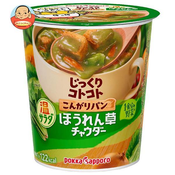 ポッカサッポロ じっくりコトコトこんがりパン 1食分の野菜 ほうれん草チャウダー カップ入り 33g×6個入