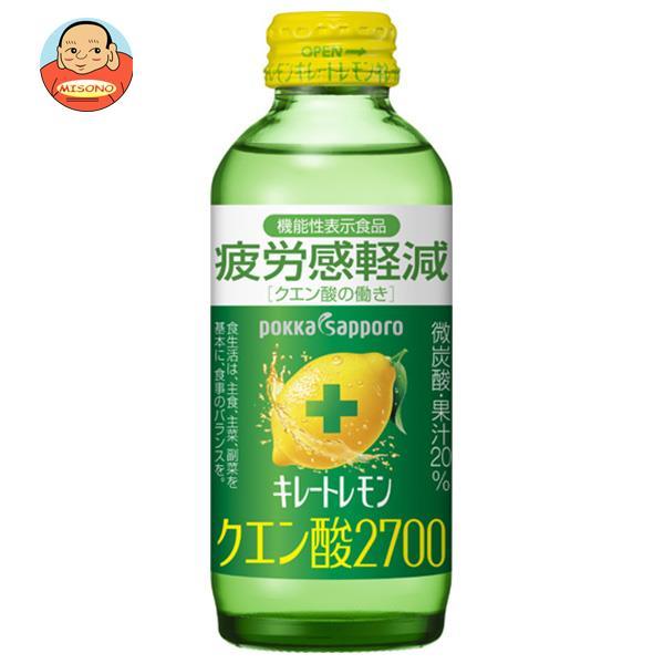 ポッカサッポロ キレートレモン クエン酸2700【機能性表示食品】 155ml瓶×24本入
